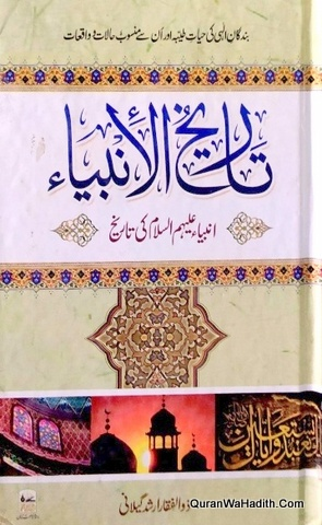 Tareekh ul Ambiya, تاریخ الانبیاء