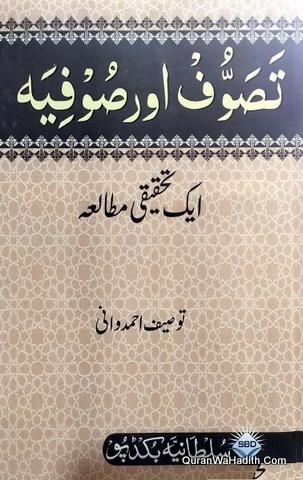 Tasawwuf Aur Sufiya Ek Tahqeeqi Mutala, تصوف اور صوفیہ ایک تحقیقی مطالعہ