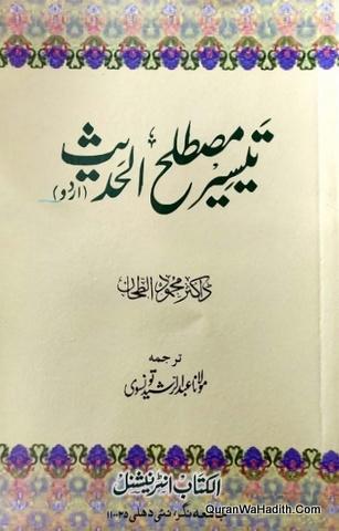 Tayseer Mustalah al Hadith Urdu, تیسیر مصطلح الحدیث اردو