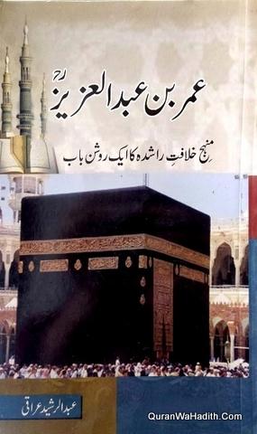 Umar Bin Abdul Aziz Manhaj e Khilafat e Rashida Ka Ek Roshan Bab, عمر بن عبدالعزیز منہاج خلافت راشدہ کا ایک روشن باب