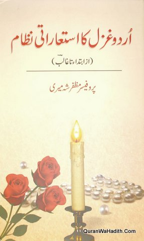 Urdu Ghazal Ka Istearati Nizam, اردو غزل کا استعاراتی نظام