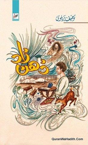 Zahan Zaad, Afsanvi Majmua, ذہن زاد, افسانوی مجموعہ