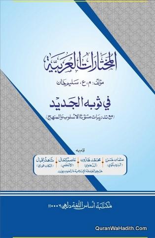 Al Mukhtarat Al Arabia Fi Saubah Al Jadid, المختارات العربية في ثوبه الجديد