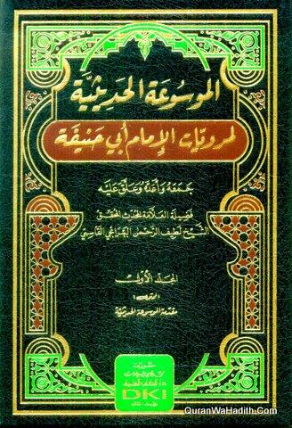 Al Mousua al Hadeesia, 20 Vols, الموسوعة الحديثية لمرويات الامام ابي حنيفة