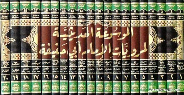 الموسوعة الحديثية لمرويات الامام ابي حنيف