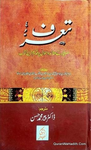 Taruf Urdu By Abubakr Bukhari Kalabadi, تعرف کلابادی, صوفیاء کے عقائد و احوال پر قدیم ترین کتاب