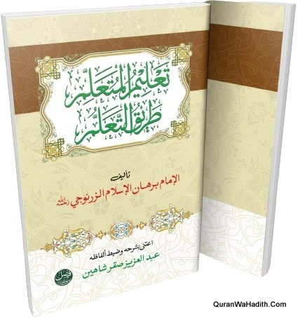 Taleem ul Mutaallim Arabic, Jadeed, تعلیم المتعلم طریق التعلم