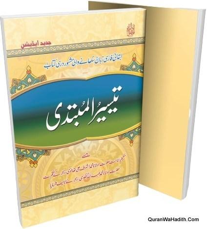 Taiseer ul Mubtadi Farsi, Jadeed, تیسیر المبتدی فارسی