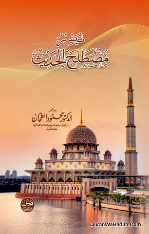 Teysir Mustalah al Hadees Arabic, تیسیر مصطلح الحدیث عربی