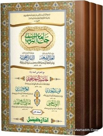 Jami Al Tirmizi Arabic Jadeed, 3 Vols, جامع الترمذي عربی جديد