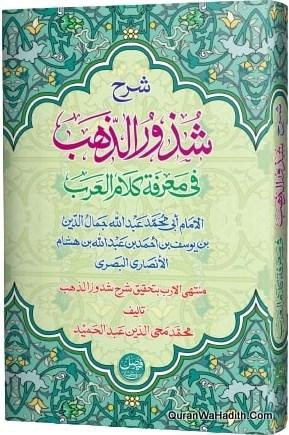 Sharah Shazor Al Zahab, شرح شذور الذهب في معرفة كلام العرب