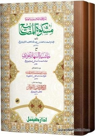 Mishkat al Masabih Jadeed, 2 Vols, مشکوة المصابيح جديد