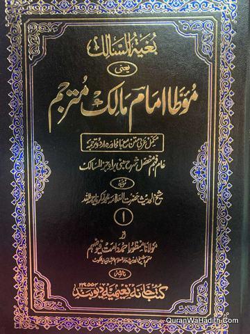 Muwatta Imam Malik Urdu, 2 Vols, موطا امام مالک اردو