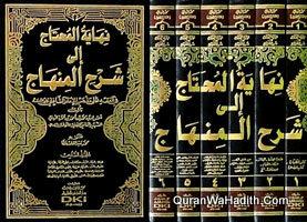 نهاية المحتاج إلى شرح المنهاج في الفقه على مذهب الإمام الشافعي