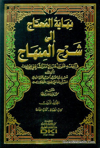 Nihayat al Muhtaj ila Sharh al Minhaj, 6 Vols, نهاية المحتاج إلي شرح المنهاج في الفقه على مذهب الإمام الشافعي