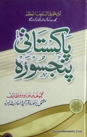 Pakistani Panj Surah, پاکستانی پنج سوره