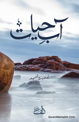 Aab e Hayat Novel