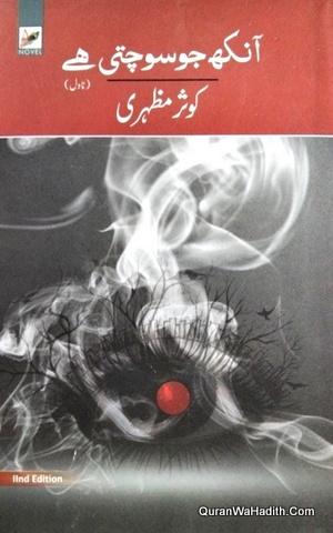 Aankh Jo Sochti Hai, Novel, آنکھ جو سوچتی ہے, ناول