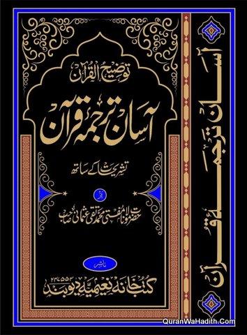 Aasan Tarjuma Quran Tashreeh Ke Sath, آسان ترجمہ قرآن تشریحات کے ساتھ
