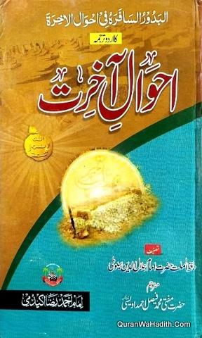 Ahwal e Akhirat, Al Badoor ul Safirah Fi Ahwal ul Akhirah Urdu, البدور السافرة فی احوال الاخرة کا ترجمہ احوال آخرت