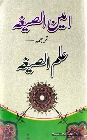 Amin ul Sigha Tarjuma Ilm us Sigha, امین الصیغہ ترجمہ علم الصیغہ