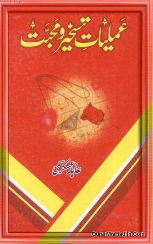 Amliyat e Taskheer o Mohabbat, عملیات تسخیر و محبت