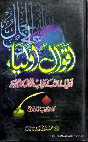 Aqwal ul Auliya, اقوال الاولیاء