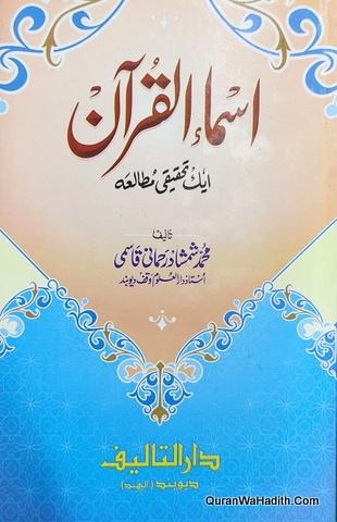 Asma ul Quran, اسماء القرآن