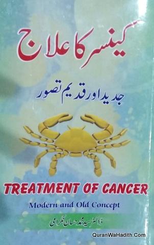 Cancer Ka ilaj, کینسر کا علاج