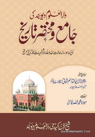 Darul Uloom Deoband ki Jame o Mukhtasar Tareekh, دار العلوم دیوبند کی جامع و مختصر تاریخ