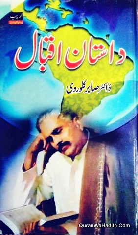 Dastan e Iqbal, داستان اقبال