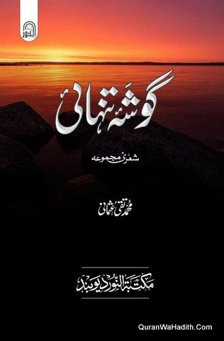 Gosha e Tanhai Mufti Taqi Usmani, گوشہ تنہائی مفتی تقی عثمانی