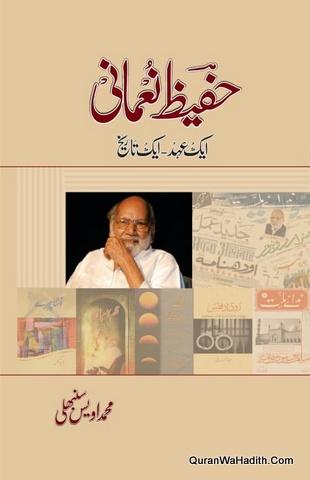 Hafeez Nomani Ek Ahad Ek Tareekh, حفیظ نعمانی ایک عہد ایک تاریخ
