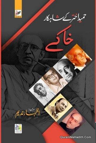 Hamid Akhtar Ke Shandar Khake