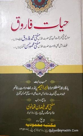 Hayat e Farooq, Mufti Muhammad Farooq, حیات فاروق, مفتی محمد فاروق