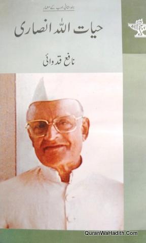 Hindustani Adab Ke Memar Hayatullah Ansari, ہندوستانی ادب کے معمار حیات اللہ انصاری
