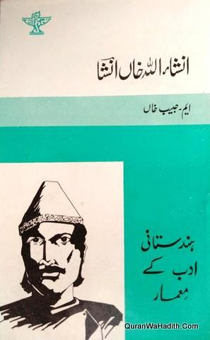 Hindustani Adab Ke Memar Insha Allah Khan Insha, ہندوستانی ادب کے معمار انشاء اللہ خان انشا