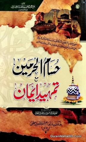 Hussam ul Haramain Ma Tamheed e Iman, حسام الحرمین مع تمہید ایمان