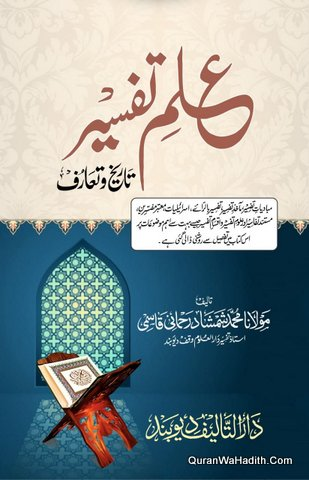 Ilm e Tafseer Tareekh o Taruf, علم تفسیر تاریخ و تعارف