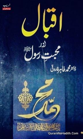 Iqbal Aur Muhabbat e Rasool, اقبال اور محبت رسول