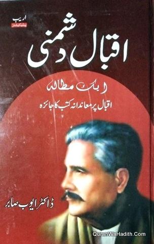 Iqbal Dushmani Ek Mutala, اقبال دشمنی ایک مطالعہ