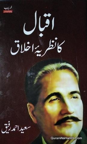 Iqbal Ka Nazriya e Akhlaq, اقبال کا نظریہ اخلاق