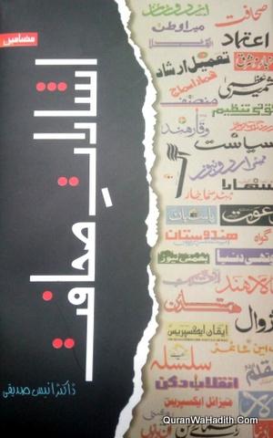 Isharat e Sahafat, اشارات صحافت