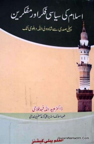Islam Ki Siyasi Fikr Aur Mufakireen