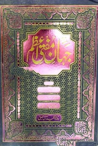 Jahan e Mufti Azam, جہان مفتی اعظم