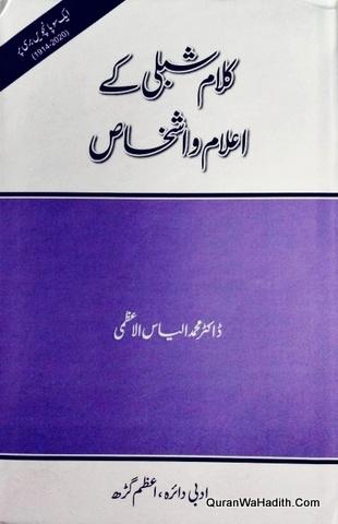 Kalam e Shibli Ke Alam Aur Ashkhas, کلام شبلی کے اعلام و اشخاص