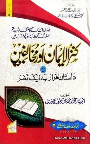 Kanzul Iman Aur Mukhalifeen Ma Dastan e Farar Par Ek Nazar, کنز الایمان اور مخالفین مع داستان فرار پر ایک نظر,
