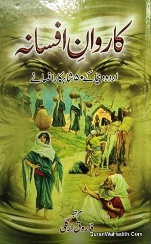 Karwan e Afsana, Urdu Duniya Ke 50 Shahkar Afsane, کاروان افسانہ, اردو دنیا کے ٥٠ شاہکار افسانے