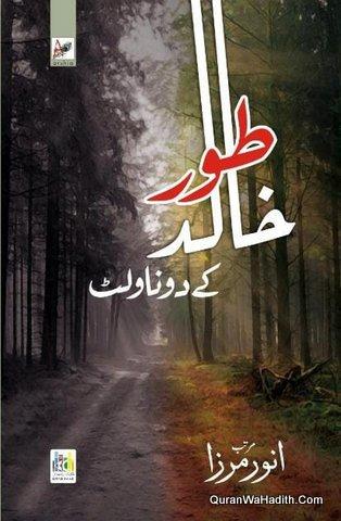 Khalid Toor Ke Do Novelt, خالد طور کے دو ناولٹ, کانی نکاح, مرچی