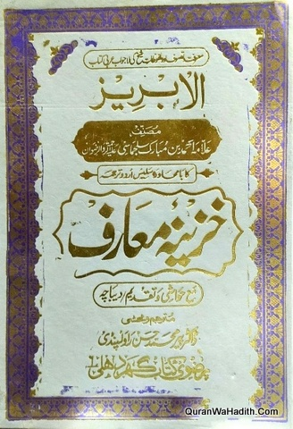 Khazeena e Maarif, Urdu Tarjuma Al Ibreez, خزینہ معارف اردو ترجمہ الابریز